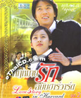 Korean serie : Love Story in Harvard - Box.2