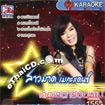 Karaoke <br />VCD : Sao Mard Mega Dance - The Star Kong Mae