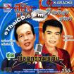 Karaoke VCD : Saman Hongsa VS. Hongthong Hongsa