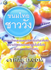 Cook Book : Kanom Thai Chao Wang
