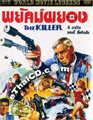 The Killers [ DVD ]