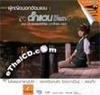 Karaoke VCD : Tuktan Chollada - Poo Ying Nork Aom Kaen