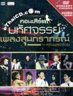 Concert DVD : Khun Pra Chuay - Mahussajan Pleng Soontaraporn