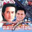 Kom Chuen Sien Huk Liam Mafia [ VCD ]