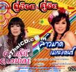 Dokruk Duangmala & Saomard Megadance : Koo Hot Koo Hit