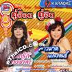 Karaoke VCD : Dokruk Duangmala & Saomard Megadance - Koo Hot Koo Hit