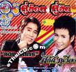 Daeng Jitkorn & Suk Poowieng : Koo Hot Koo Hit