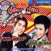 Karaoke VCD : Daeng Jitkorn & Suk Poowieng - Koo Hot Koo Hit