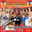 Concert VCDs : Four'S : Prawes Sun Dorn Cha Dok - Mahatarn Baramee