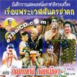 Concert VCDs : Four'S : Prawes Sun Dorn Cha Dok - Kunha Chalee Klub Muang