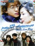 Korean serie : Winter Love Song [ DVD ]