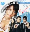 S Clinic : Vol.2.2 [ VCD ]