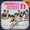 Karaoke VCD : Grammy : Pleng Hot Lakorn Hit - Vol.11