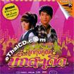 Karaoke VCD : Tuktan Chollada & Phai Phongsatorn - Loog Thung Koo Hit Big Saderd