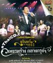 Concert DVD : Charin Nuntanakorn - In Concert Vol.11
