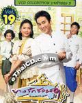 Thai TV serie : Bangrak soi 9 - Box set #19 - Episode. 253-266