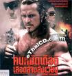 Among Dead Men [ VCD ]