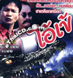 Ai Kae [ VCD ]