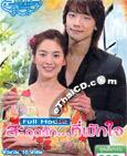 Full House [ DVD ] (Thai soundtrack only)