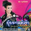 Karaoke VCD : Yui Yardyer - Yui Ma leaw Jah