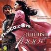 The Legend Of The Evil Lake [ VCD ]