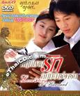Love Story in Harvard [ DVD ]