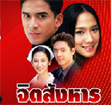 Thai TV serie : Jit Sung Harn [ DVD ]