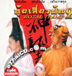 Royal Tramp 2 [ VCD ]