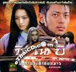 Shinobi : Heart Under Blade [ VCD ]