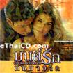 Tera Jadoo Chal Gayaa [ VCD ]
