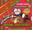 Thai classical music : Trae Wong Yai - Klong Yaaw