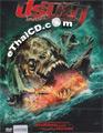 Mega Piranha [ DVD ]