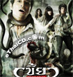 The Intruder (Kiew Ar Kard) [ VCD ]