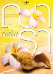 Thai Novel : Talay Fai