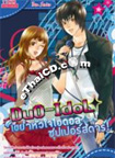 Thai Novel : Duo-Idol