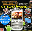 MP3 : Red Beat - 100 Pleng Hits Download - Vol.2