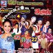 Morlum concert : Sieng Isaan band - Talok 22
