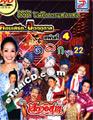 Concert DVD : Morlum concert - Sieng Isaan band - Talok 22