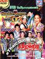 Concert DVD : Morlum concert - Sieng Isaan band - Concert Pid Rudoo Karn Vol.1