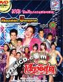 Concert DVD : Morlum concert - Sieng Isaan band - Concert Pid Rudoo Karn Vol.2