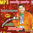 MP3 : Waiphoj Petchsupan - Ruam Hit Pleng Dunk Dee Tee Sood - Vol.2