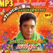 MP3 : Sornpetch Sornsupan - Ruam Hit Pleng Dunk Dee Tee Sood - Vol.2