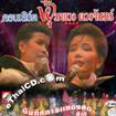 Concert VCDs : Poompuang Duangjan - Li-kay Poompuang