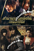 Korean serie : The Legend - Box.1&2 (Complete set)