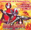 Masked Rider : V.1+V.2 - 25 Discs [ DVD ]