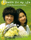 Flowers for My Life [ DVD ]