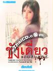 Thai Novel : Khung Deaw Dan Sib Sorng