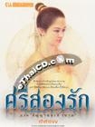 Thai Novel : Sri Sorng Ruk