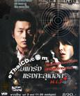 Korean serie : Homicide Investigation Team - Box.2