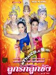 Concert lum ruerng : Nooparn WisedSlip - Look Ruk Look Chung